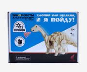 Апатозавр. Деревянный конструктор, звуковой контроль. D-LEX.